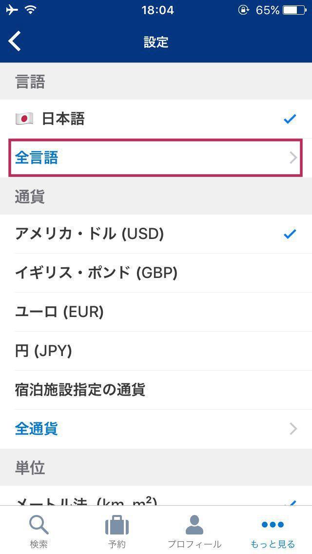 スマートフォンでの予約画面の印刷方法3