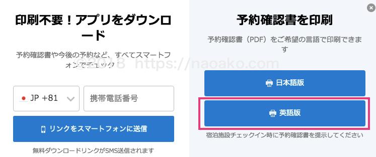 Booking.comの印刷画面で英語を選択