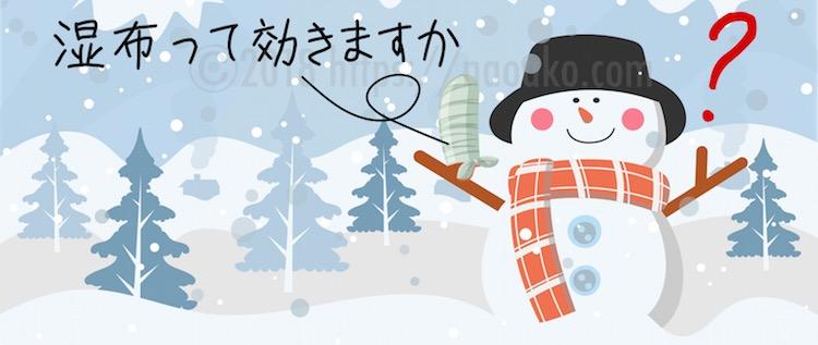 アイシングする雪だるま