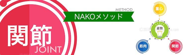 NAKOメソッドの関節について